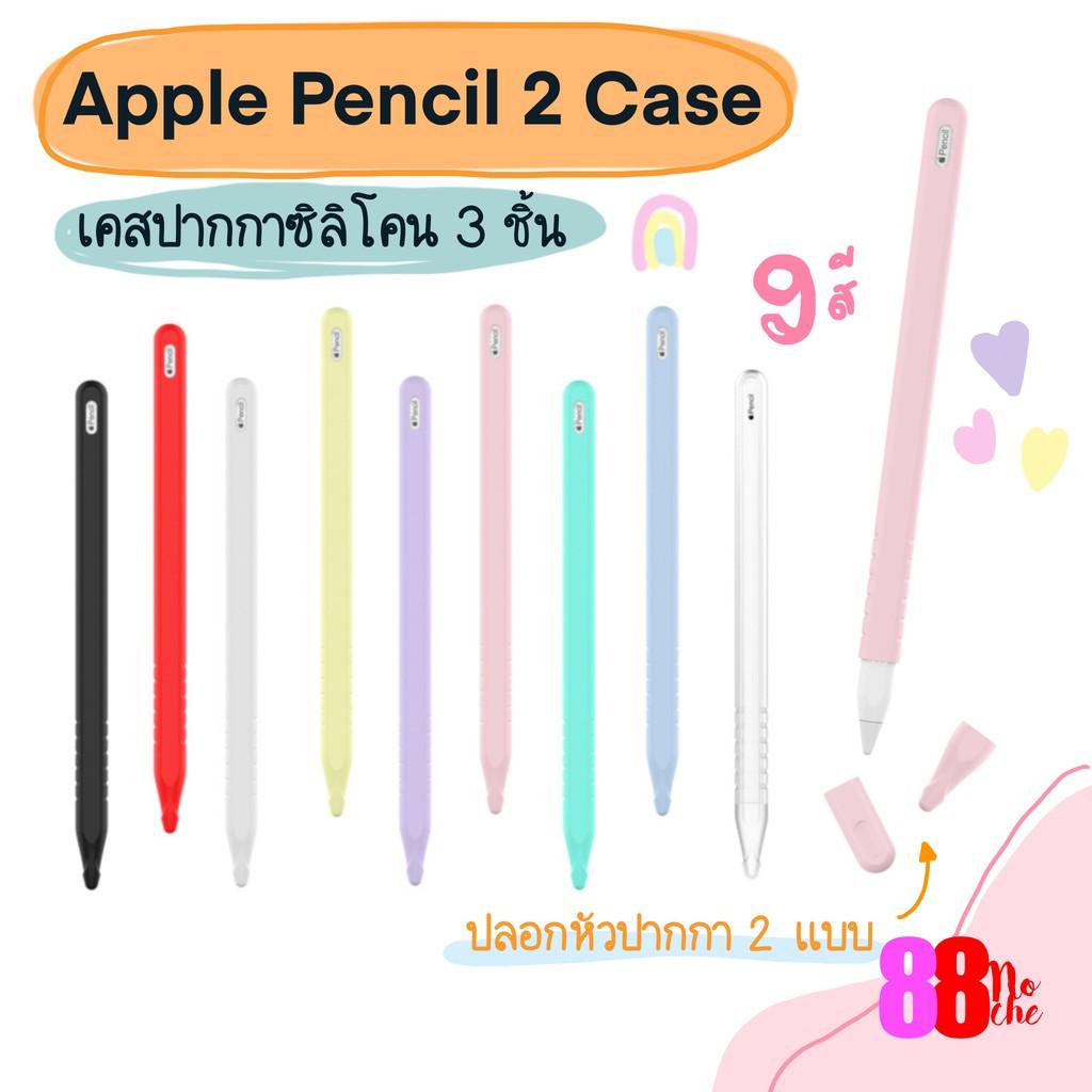 [[พร้อมส่งทุกสี !! ]]  Apple Pencil 2 Case เคสปากกาซิลิโคน เคสซิลิโคน 2 ปลอกปากกาซิลิโคน เคสปากกา Apple Pencil