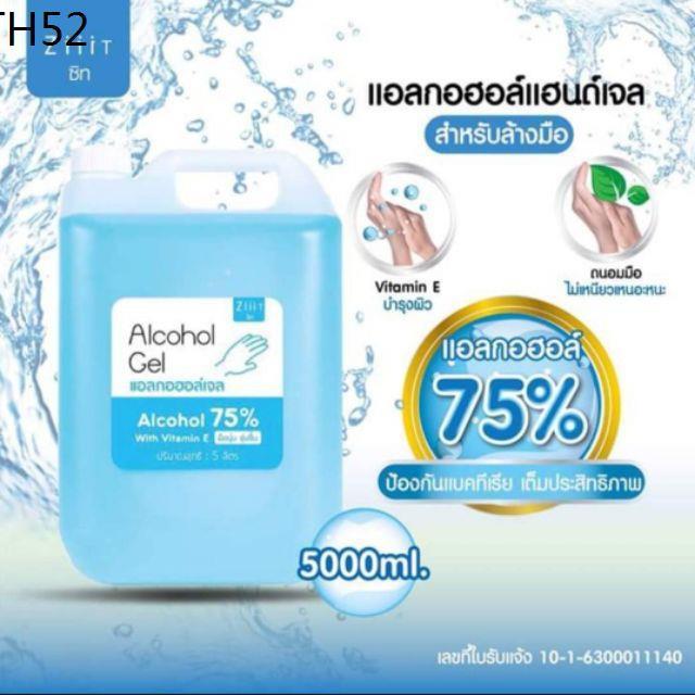 dfs เจลล้างมือ 5000 ml, สเปรย์ล้างมือ 4500 ml แอลกอฮอล์ 75%