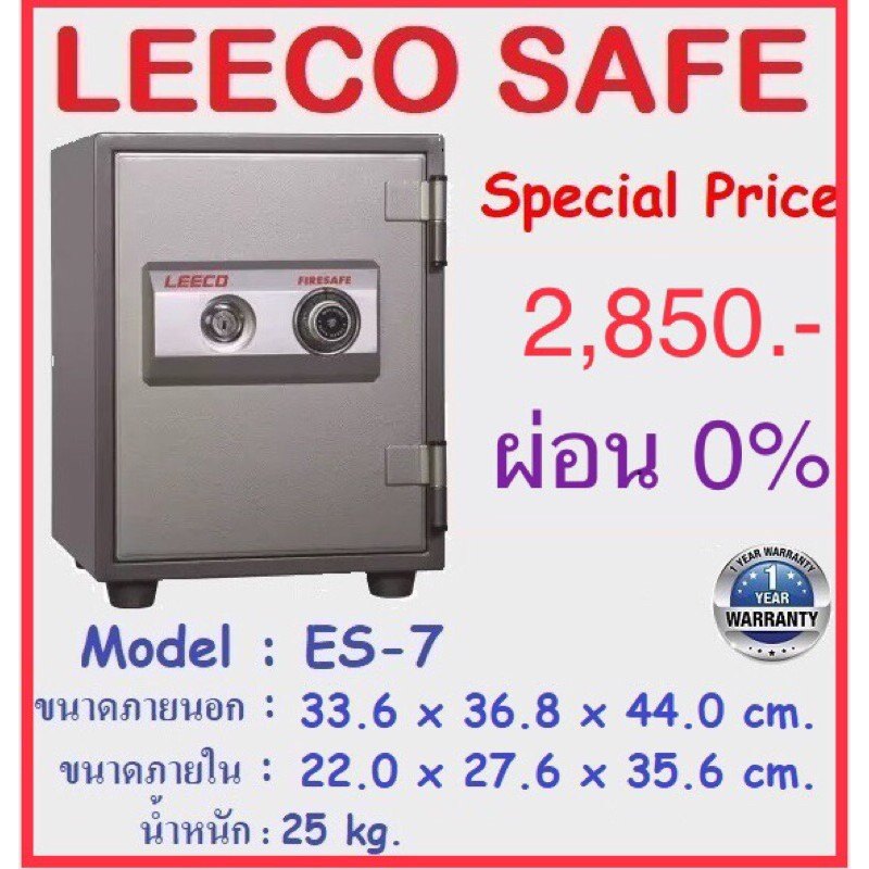 ตู้เซฟ ยี่ห้อ Leeco รุ่น ES-7 น้ำหนัก 25กก. ขนาด 33.6x36.8x44 cm. กันไฟนาน 60 นาที รับประกันจากผู้ผลิต1ปี