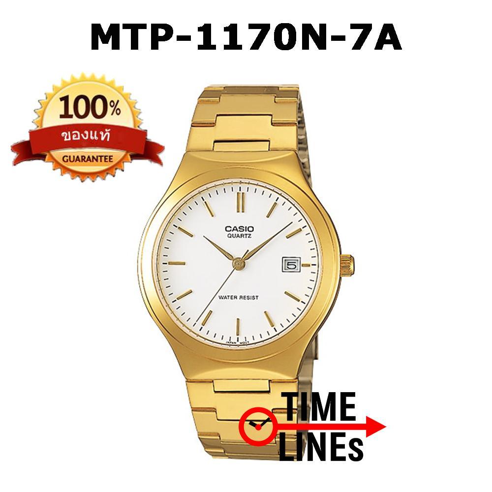 TIMELINES CASIO ของแท้ 100% นาฬิกาข้อมือผู้ชาย สายสแตนเลส สีทอง MTP-1170N-7A พร้อมกล่องและรับประกัน 1ปี MTP1170 BTeA