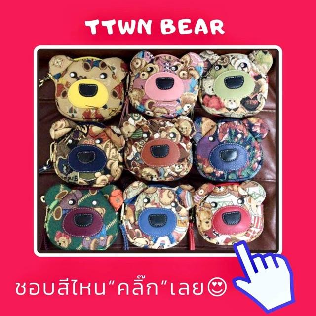 รุ่นใหม่**พร้อมส่ง!**กระเป๋าสตางค์รูปน้องหมี มีสายคล้องมือ สุดน่ารัก ลายน้องหมี TTWN BEAR