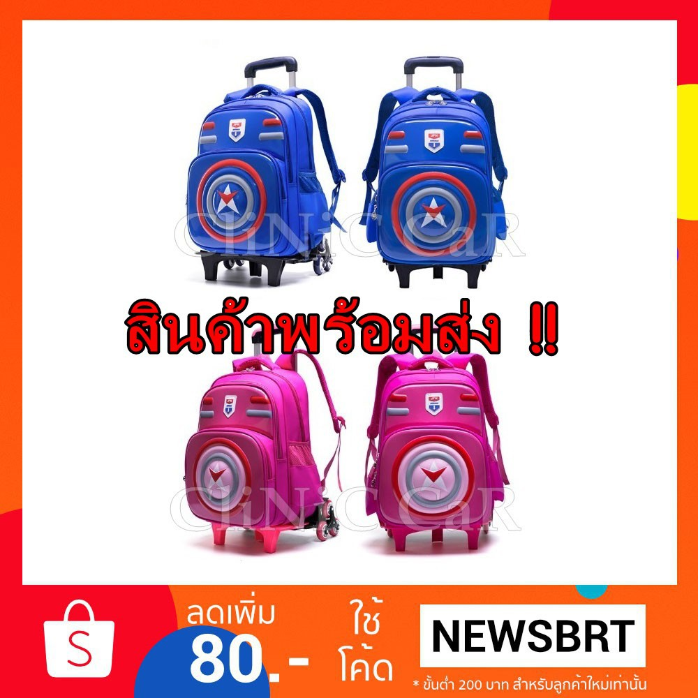 กระเป๋าเดินทาง กระเป๋าเดินทางล้อลาก หรือกระเป๋านักเรียน V.18   6 ล้อ กระเป๋าล้อลาก กระเป๋าเดินทาง