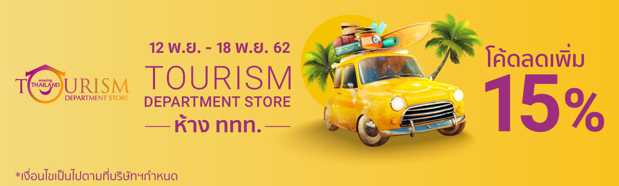 Tourism Department Store