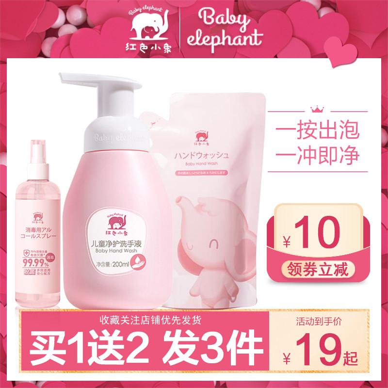 แอลกอฮอลลางมอ/เจลล้างมือ ทำความสะอาดมือเด็กช้างสีแดงเด็กทารกพิเศษโฟมธรรมชาติแบบพกพาง่ายต่อการล้างทำความสะอาดลึกCOD