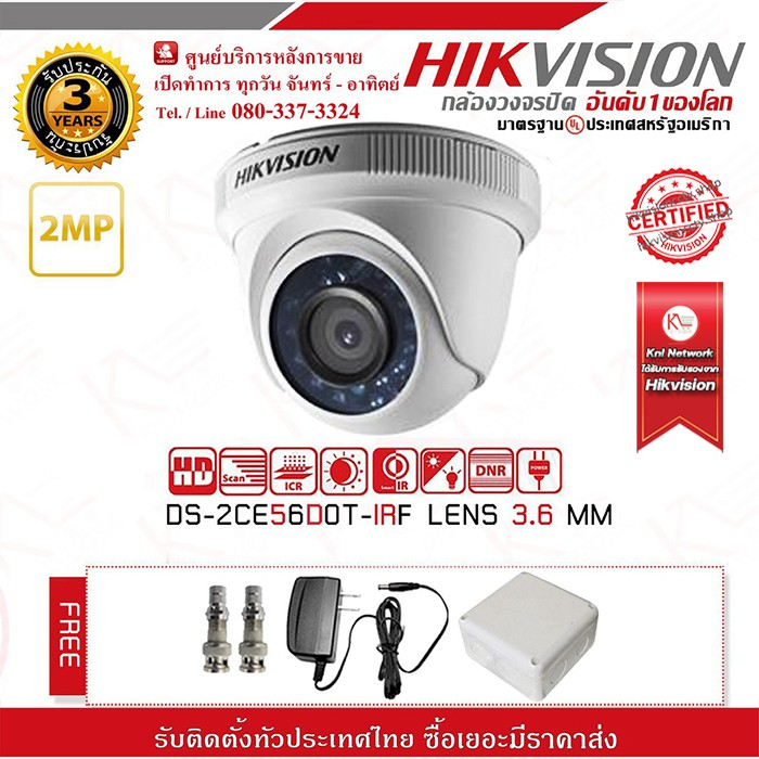 กล้องวงจรปิด Hikvision 4 ระบบ Camera DS-2CE56D0T-IRF Lens 3.6 MM ฟรี Adaptor 12V 1A x 1 Boxกันน้ำ 4x4 x 1 BNC F-Type x 2