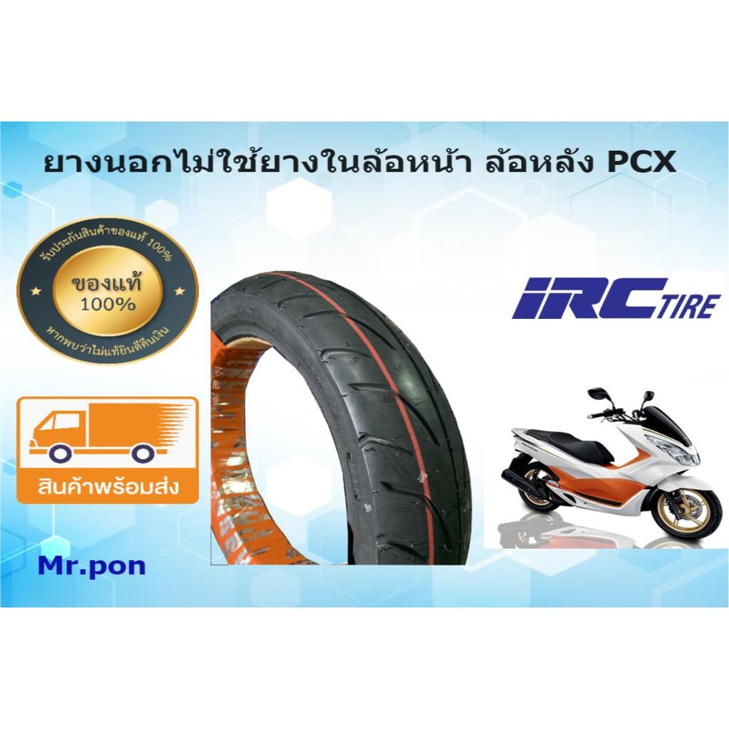 ยางนอกไม่ใช้ยางใน IRC 90/90-14และ 100/90-14  ของแท้ 100% ล้อหน้าและล้อหลัง Honda PCX 125 , PCX150