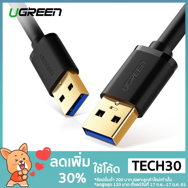 **โค้ด CBEL30 ลด 30%** UGREEN USB 3.0 A to A Cable Type A Male to Male Cable Cord for Data Transfer