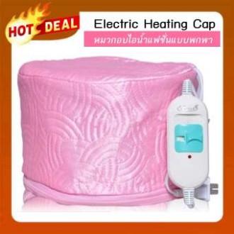 [จัดส่งฟรี]HOT DEAL Hair Heating Cap หมวกอบไอน้ำ อบผม ด้วยตัวเองแบบพกพา - Pink