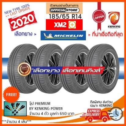 ผ่อน 0% 185/65 R14 Michelin รุ่น Energy XM2+ ยางใหม่ปี 2020✨ (4 เส้น) Free!! จุ๊ป Kenking Power 650฿