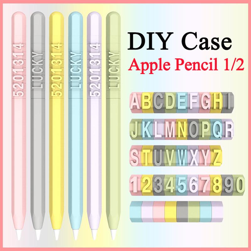 ปลอก Apple Pencil 1&2 Case เคส ปากกา ซิลิโคน ปลอกปากกาซิลิโคน เคสปากกา บุคลิกภาพสร้างสรรค์ DIY จดหมาย ตัวเลข Apple Pencil silicone sleeve