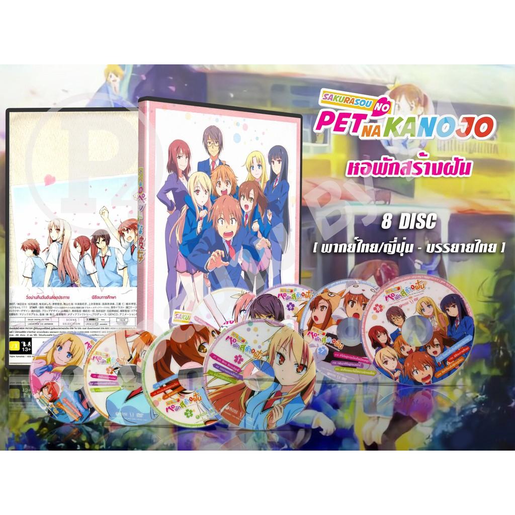 DVD การ์ตูนเรื่อง Sakurasou no Pet na Kanojo หอพักสร้างฝัน (พากย์ไทย / ญี่ปุ่น - บรรยายไทย) 8 แผ่นจบ