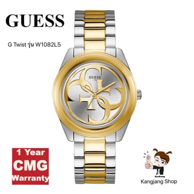 GUESS G-Twist รุ่น W1082L5 นาฬิกาข้อมือแบรนด์แท้ 💯% สำหรับผู้หญิง สายสแตนเลสสีเงิน-ทอง ( ประกันศูนย์ CMG )