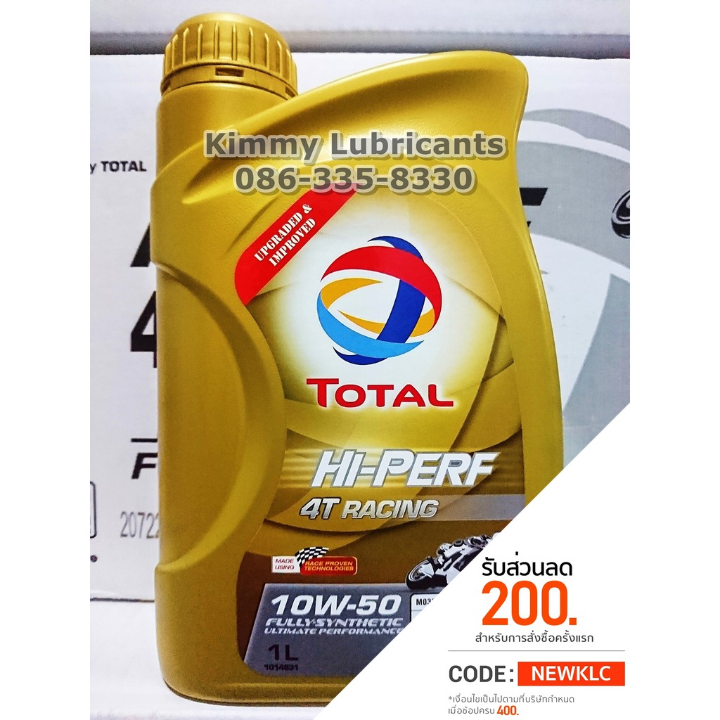 Total HI-PERF 4T Racing Fully Synthetic 100% 10W-50 ขนาด 1 ลิตร