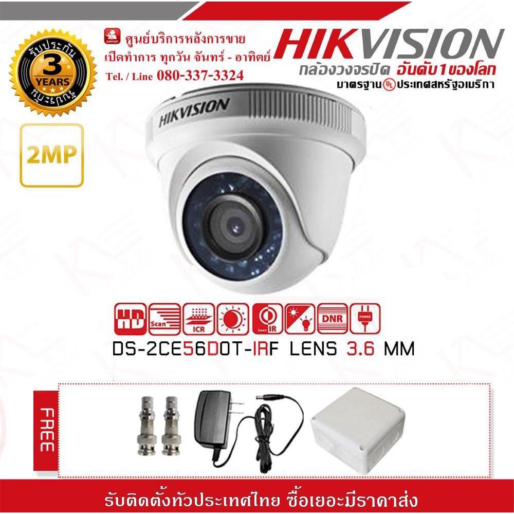 กล้องวงจรปิด Hikvision 4 ระบบ  Camera DS-2CE56D0T-IRF Lens 3.6 MM  ฟรี Adaptor 12V 1A x 1 Boxกันน้ำ 4x4 x 1  BNC F-Type