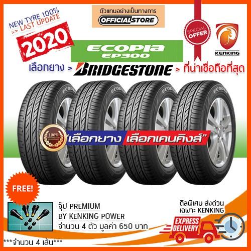 ผ่อน 0% 185/55 R16 Bridgestone รุ่น Ecopia EP300 ยางใหม่ปี 2020✨ (4 เส้น) Free!! จุ๊ป Kenking Power 650฿