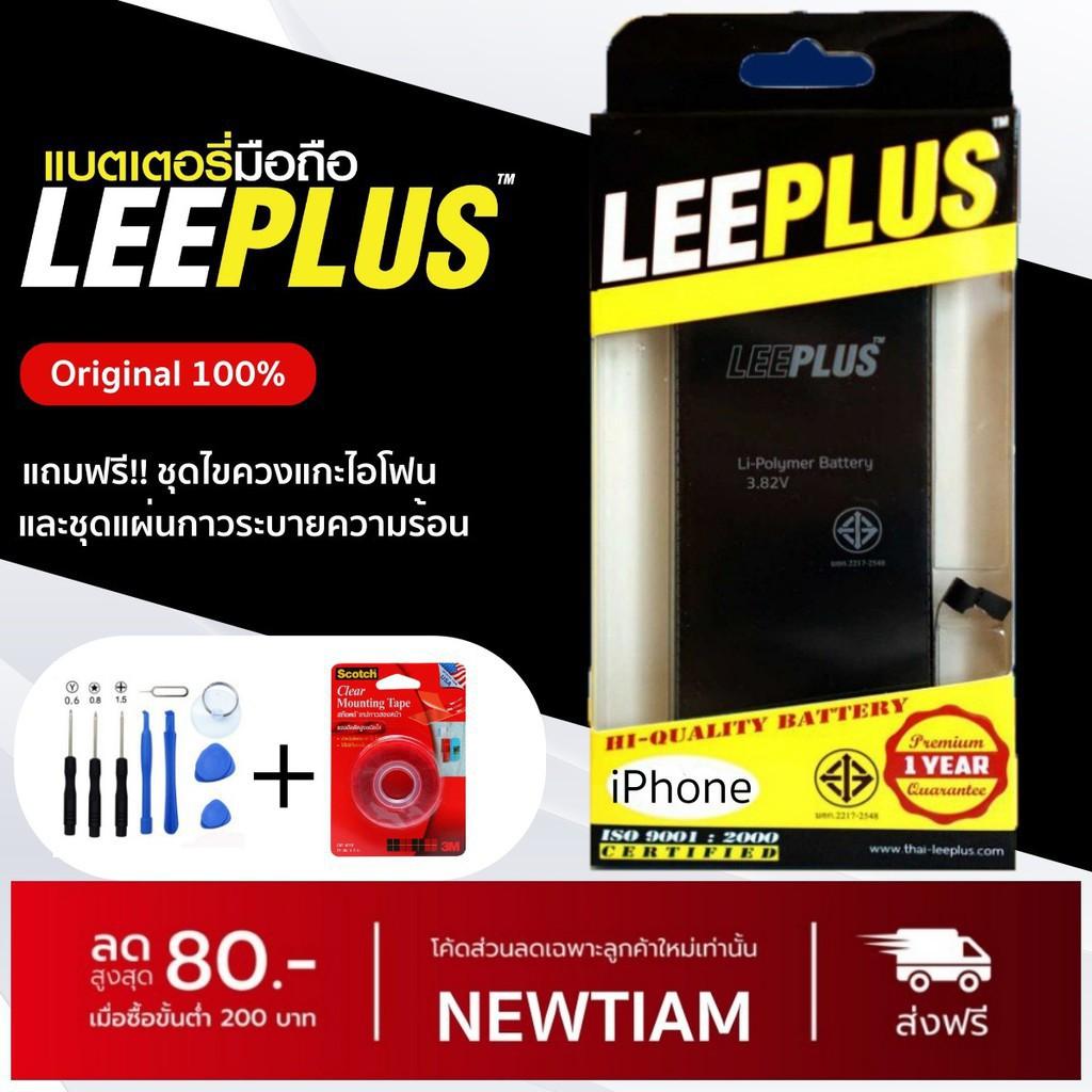 แบตไอโฟน 5,5s,6,6+,6s,6sPlus,SE,7,7Plus Battery IPhone , แบตเตอรี่ Commy ประกัน 1 ปี Free!! ชุดไขควงและกาวติดแบต