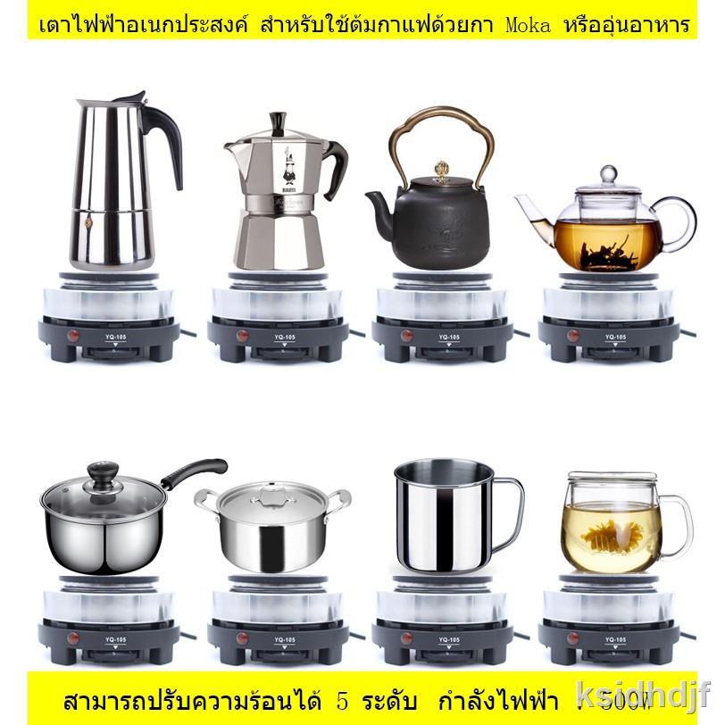 ✚►เครื่องชุดทำกาแฟ 3IN1 เครื่องทำกาหม้อต้มกาแฟสด สำหรับ 6 ถ้วย / 300 ml +เครื่องบดกาแฟ + เตาอุ่นกาแฟ เตาขนาดพกพา เตาทำค