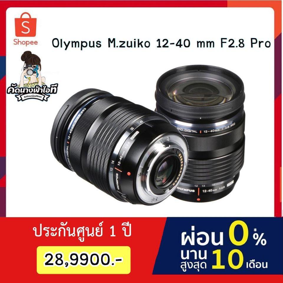 OLYMPUS M.ZUIKO DIGITAL ED 12-40mm F2.8 PRO ของใหม่ประกันศูนย์ไทย 1ปี ใหม่แกะกล่อง ไม่ผ่านการใช้งาน ครบกล่อง ฝาปิดหน้า H