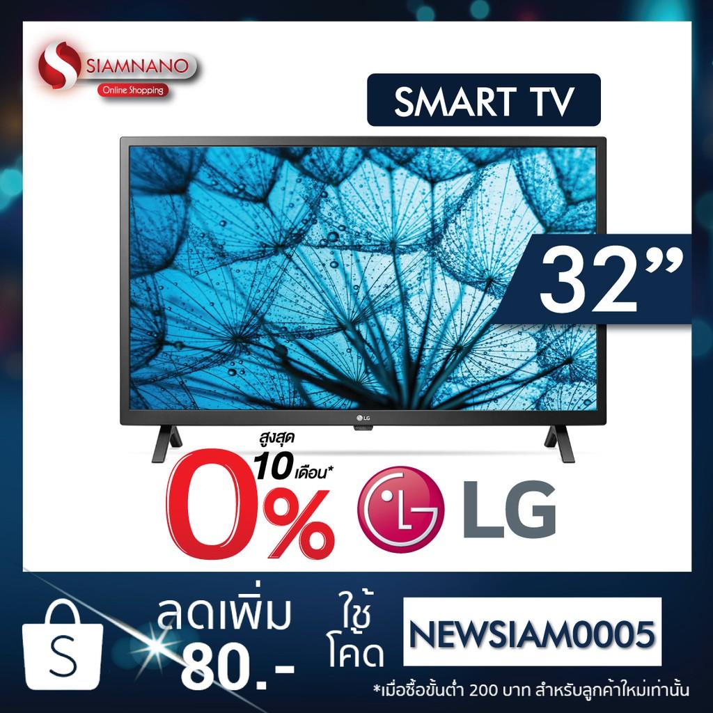 "TV SMART LED ทีวี 32"" LG รุ่น 32LN560BPTA (รับประกันศูนย์ 1 ปี)"