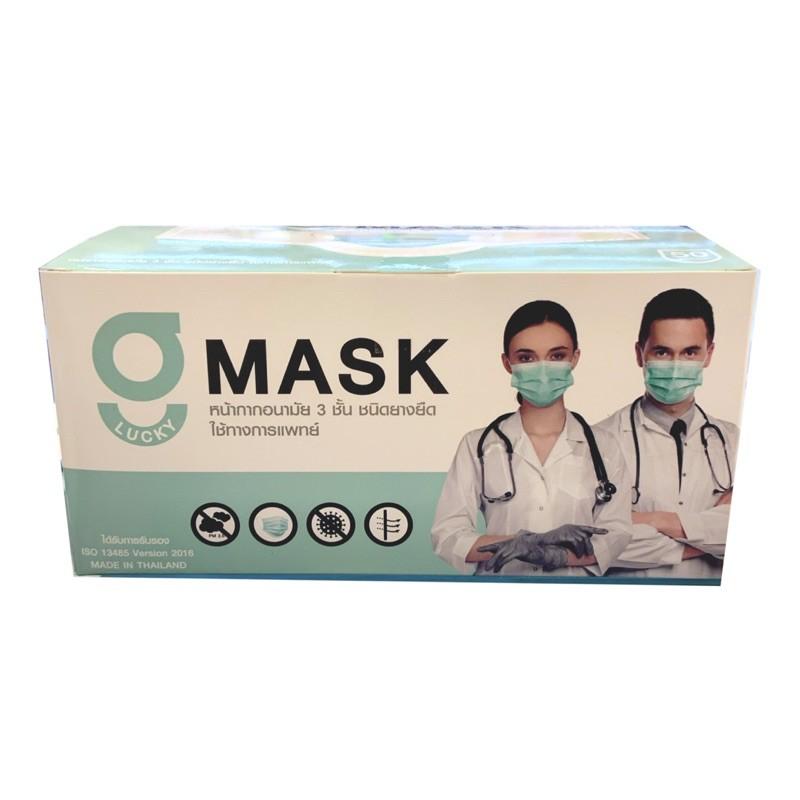 Lucky Mask หน้ากากอนามัย 3 ชั้น ใช้ทางการแพทย์และป้องกัน PM 2.5 50 ชิ้น