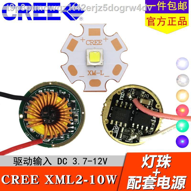 【เตรียมการจัดส่ง】✗American Cree XML2 U3 10W white light lamp beads แผงควบคุม 12V ไฟฉาย LED หลอดไฟแรง