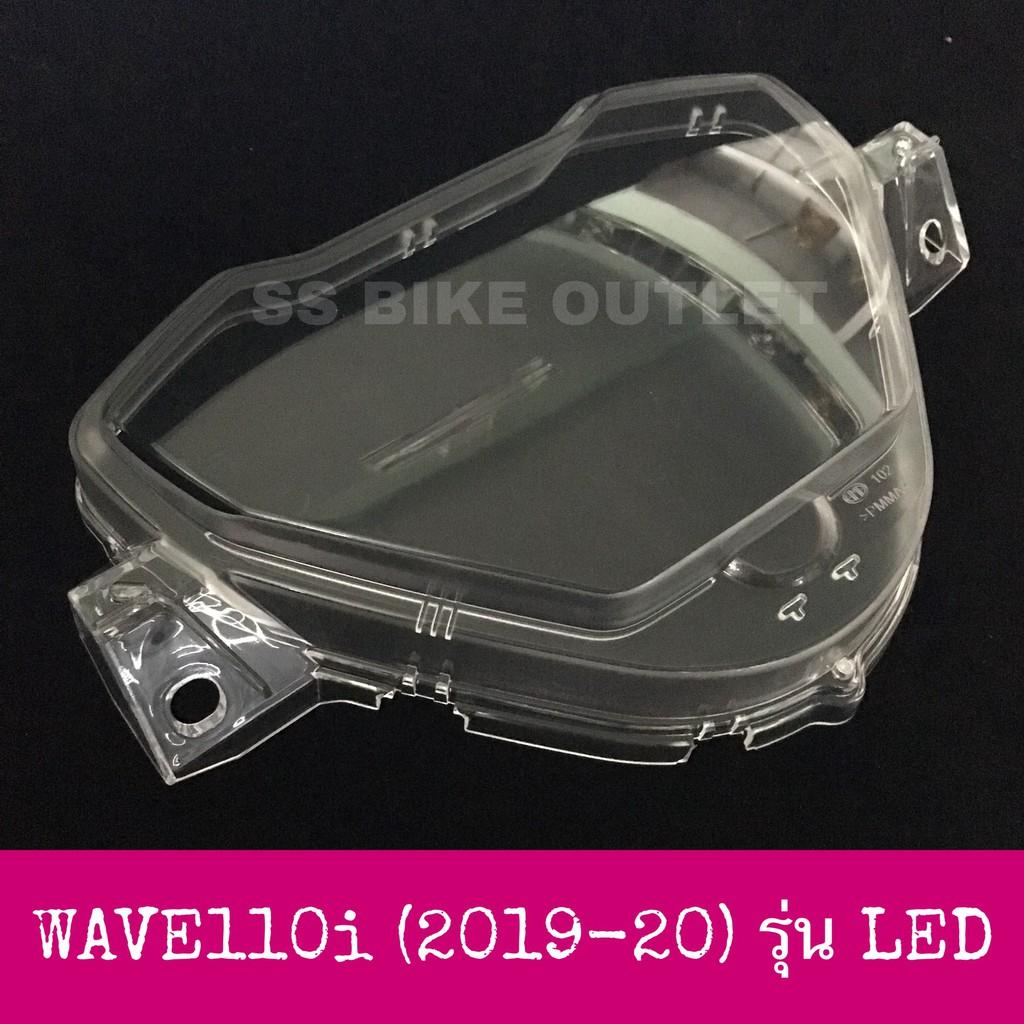 🔺HM🔺 กระจกไมล์ ครอบเรือนไมล์ ครอบไมล์ WAVE110I (2019-20) WAVE110i LED เวฟไอ LED.