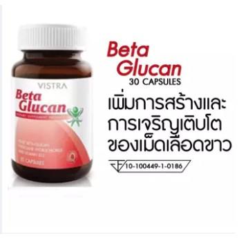 วิสทร้า เบต้ากลูแคน พลัส Vistra Beta Glucan 30 แคปซูล