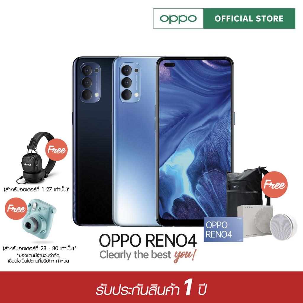 [ใหม่ล่าสุด][Pre-order 24 ก.ค.-5 ส.ค. 63] OPPO - RENO4 RAM 8GB +128GB I Clearly the best you l ของแถมมูลค่า 9,190 บาท