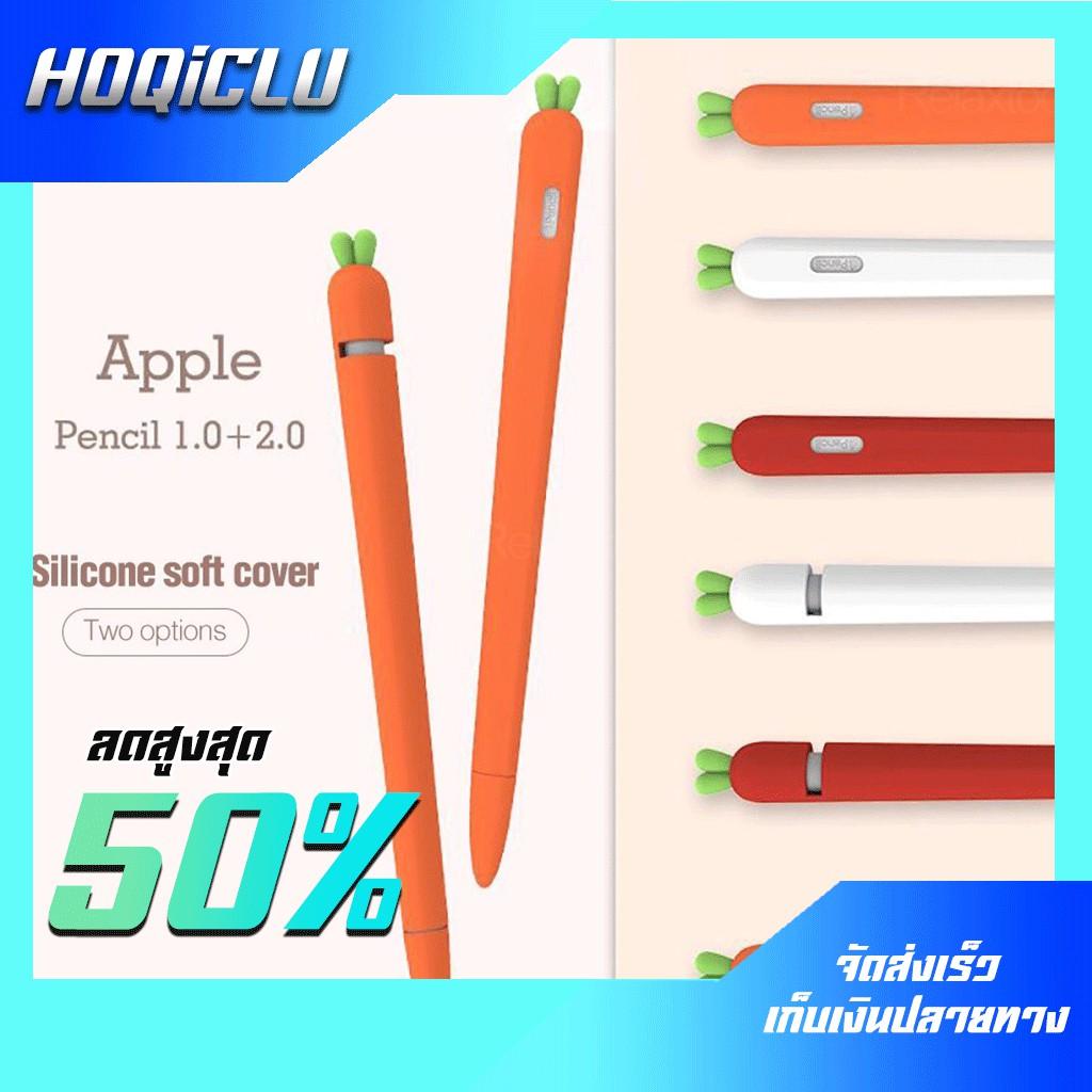 เคสซิลิโคน แครอท ❤️ถูกมาก พร้อมส่ง❤️ new Cute Carrot Silicone Apple Pencil 2/1 Case For iPad Tablet Touch Pen Stylus Car