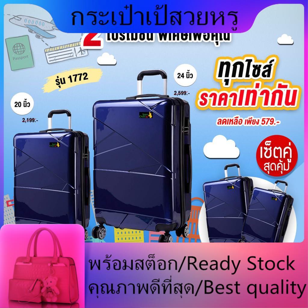 กระเป๋าเดินทางใบเล็ก กระเป๋าเดินทาง กระเป๋าเดินทางล้อลาก [รับประกันคุณภาพ]  Siam Choice กระเป๋าเดินทางล้อลาก สีน้ำเงิน ม