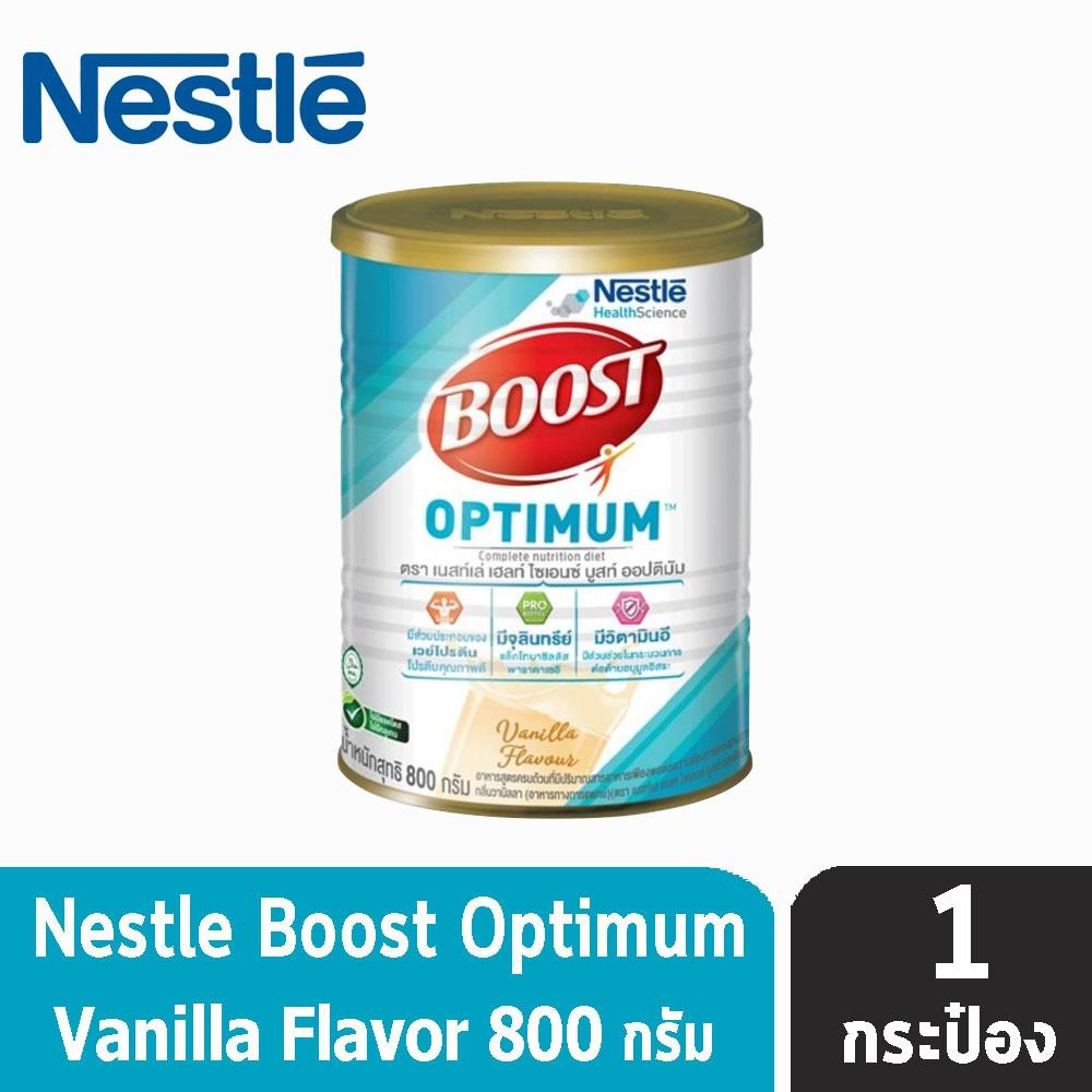 NUTREN BOOST Optimum นิวเทรน บูสท์ ออปติมัม กลิ่นวานิลลา โฉมใหม่ ขนาด (400,800 กรัม) [1 กระป๋อง]