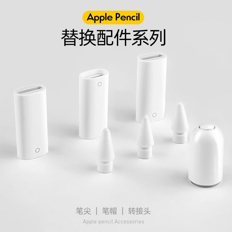 Baikang applepencil nib cap Apple อะแดปเตอร์ชาร์จ ipadpencil ฝาครอบปากการุ่นที่สอง 2 เปลี่ยน 1 แท็บเล็ต ipencil ปากกา ca