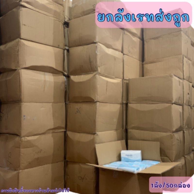 หน้ากากอนามัยยกลัง/50กล่อง 1กล่อง/50ชิ้นสีฟ้า