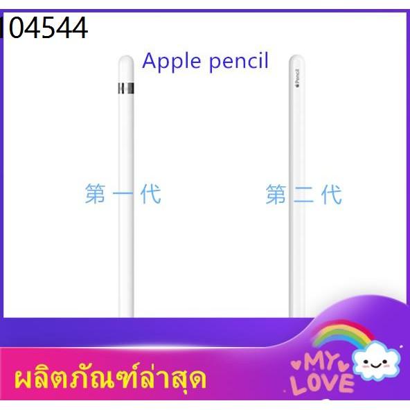 ไอแพด apple pencil ปากกาไอแพ applepencil ปากกาทัชสกรีน ☂ของแท้ Apple Apple ปากกาไวต่อแรงกดรุ่น Pencil2 รุ่นที่สอง iPadPr