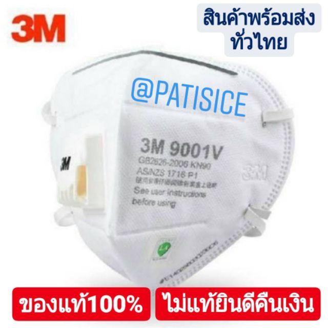 🔥สินค้าพร้อมส่งของแท้100%!🔥หน้ากาก 3M N95 Mask / 9001V มีวาล์ว