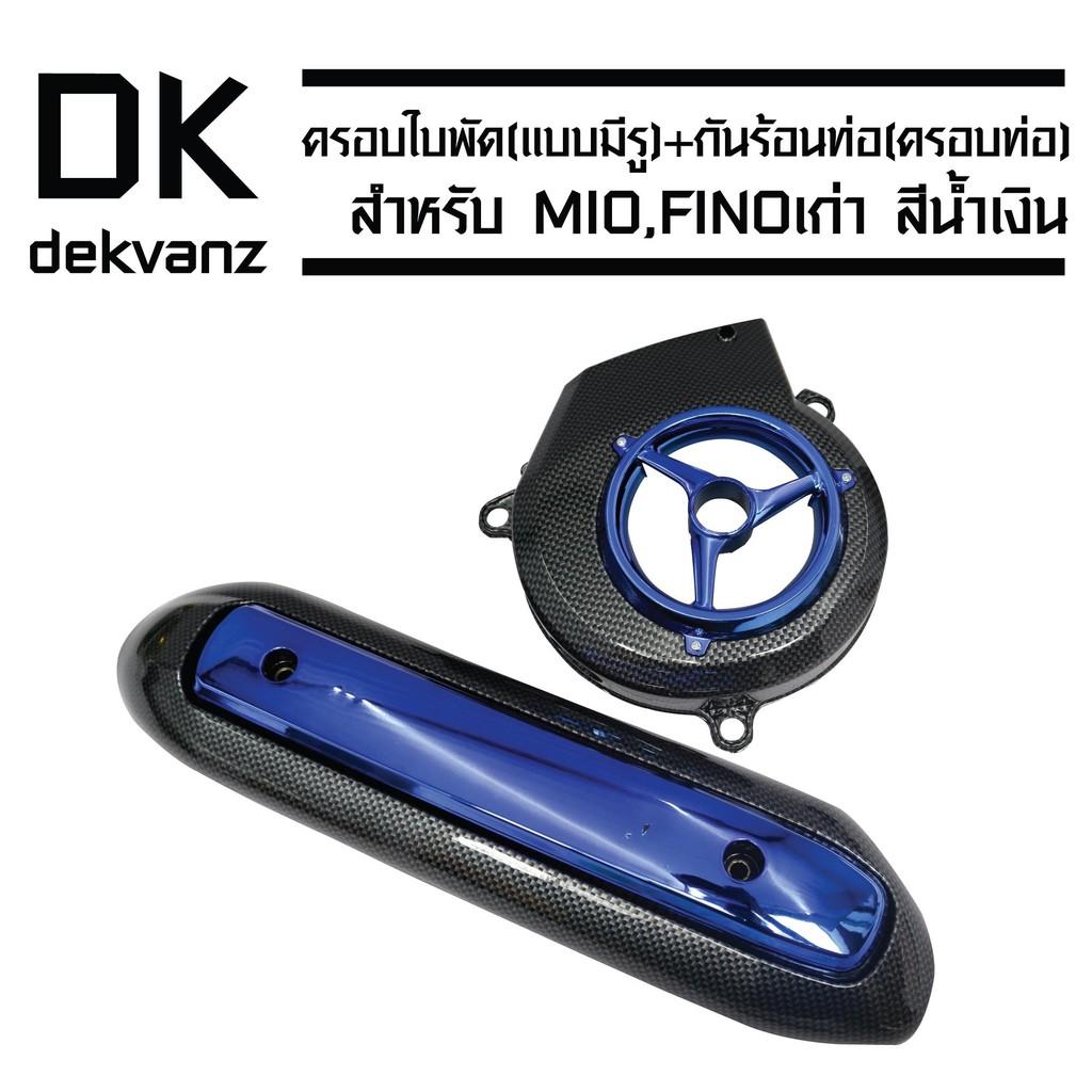 ครอบใบพัด (แบบมีรู) สำหรับ MIO,FINO,NOUVO สีน้ำเงิน + กันร้อนท่อ (ครอบท่อ) สำหรับ MIO,FINO เก่า สีน้ำเงิน