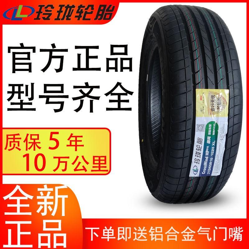 ยาง Linglong165 175 185 195 205 215/55 60 65 70 75R14R15R16R17LT FMrn