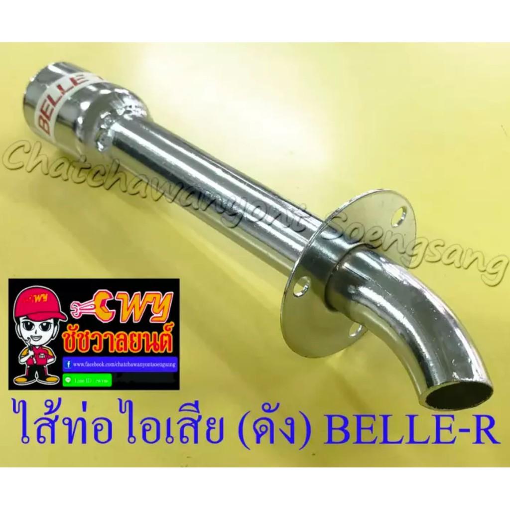 ไส้ท่อไอเสีย (ดัง) BELLE-R MATE100 (10651)