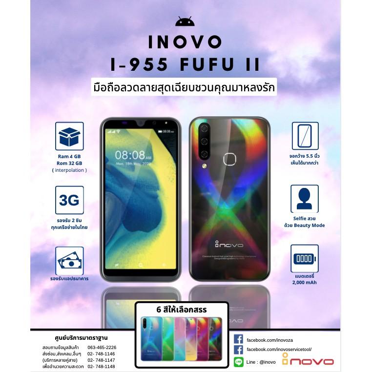 มือถือ สมาร์ทโฟน INOVO รุ่น I-955 fufu  II Ram 4 Rom 32 ใส่ได้ 2 ซิม หน้าจอกว้าง จอ 5.5