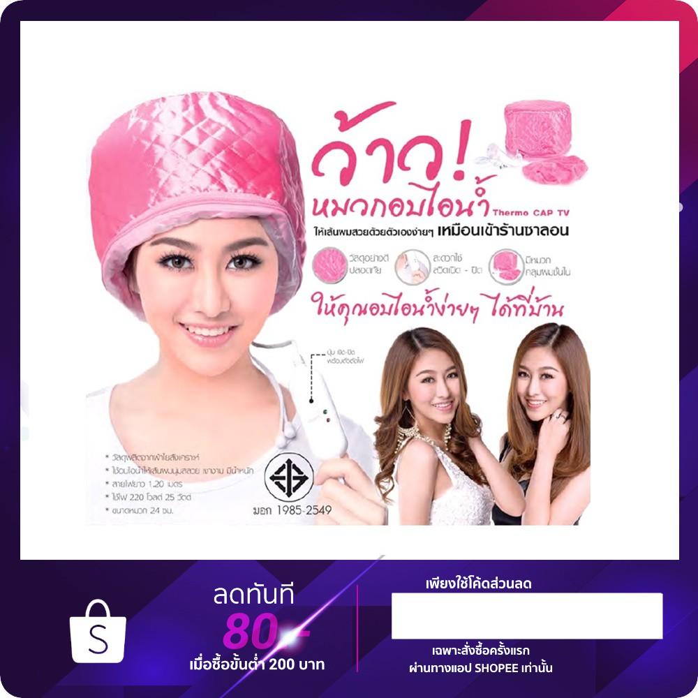 THERMO CAP TV หมวกอบไอน้ำ (ระบบไฟฟ้า) สะดวกประหยัด-Yumao 5.0 3 Ratings 18
