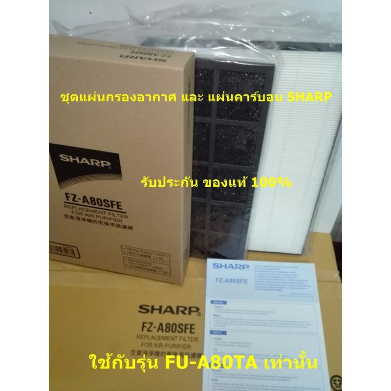 SHARP ชุดแผ่นกรองอากาศ และ แผ่นคาร์บอน รุ่น FZ-A80SFE ใช้เครื่องฟอก SHARP รุ่น FU-A80TA เท่านั้น  ของแท้100%