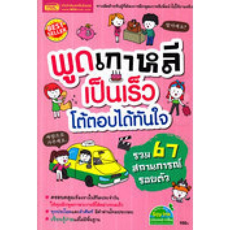 พูดเกาหลีเป็นเร็ว โต้ตอบได้ทันใจ Books Foreign Language Learning Entertainment, Books & Stationery ภาษาต่างประเทศ