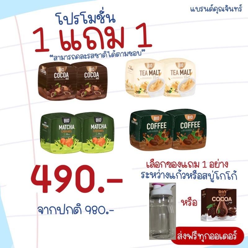 ของแท้‼️ไบโอโกโก้  ไบโอคอฟฟี่ ไบโอชานม น้ำมันมะพร้าวสกัดเย็น Bio cocoa,Bio coffee,Bio tea malt,Pure virgin coconut