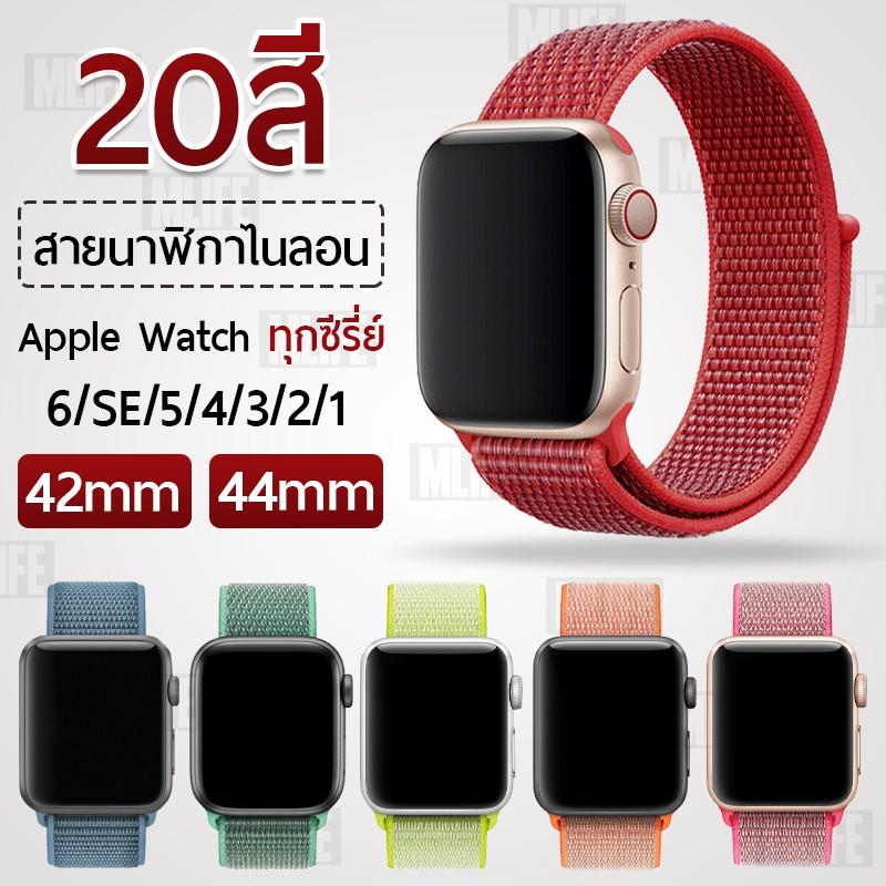 สายนาฬิกา Apple Watch 42mm 44mm ไนล่อน สปอร์ท ซีรีย์ SE 6 5 4 3 2 1 Woven Nylon Band Apple Watch Series 42 mm. 44 mm.