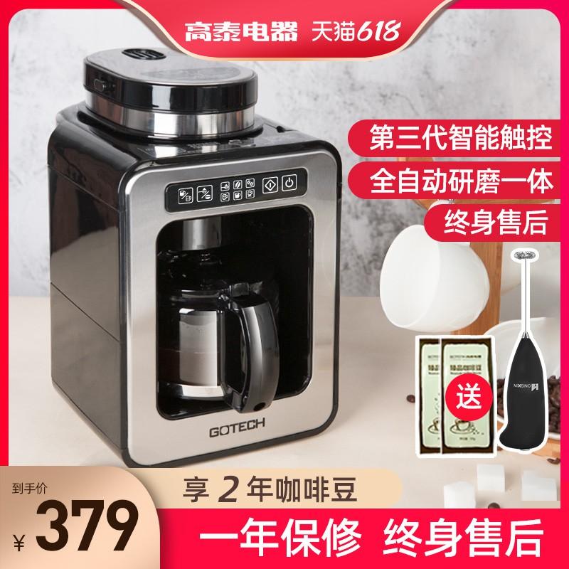 卐◐✴เครื่องชงกาแฟอเมริกัน Gaotai เครื่องบดขนาดเล็กในครัวเรือนหนึ่งเครื่องทำกาแฟสำนักงานบดสดขนาดเล็กอัตโนมัติ