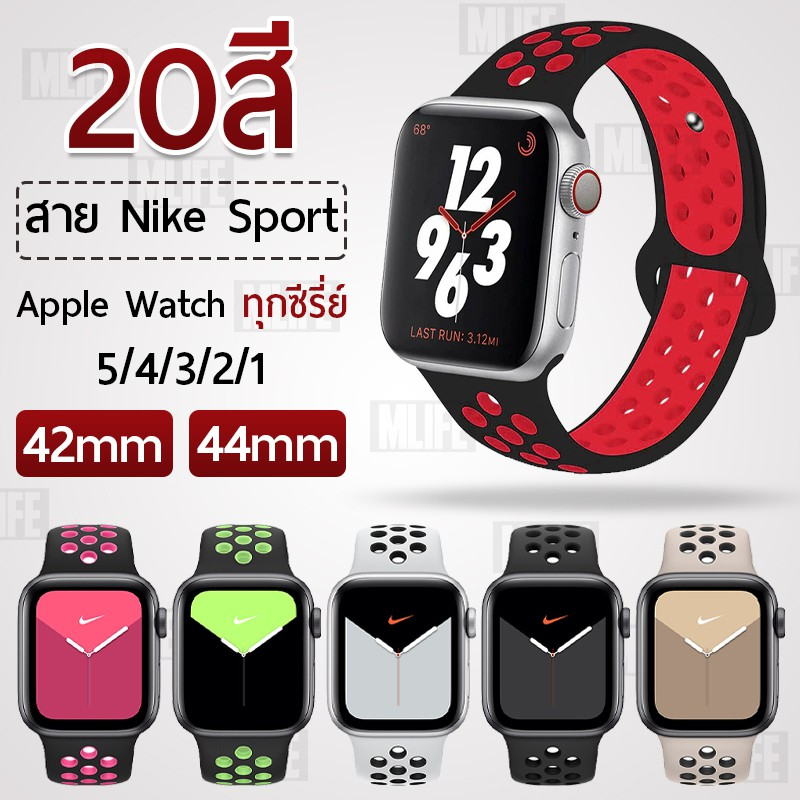 สายนาฬิกา Apple Watch 42mm 44mm Nike Sport ซีรีย์ 5 4 3 2 1 Silicone Band Apple Watch Series 42 mm. 44 mm.
