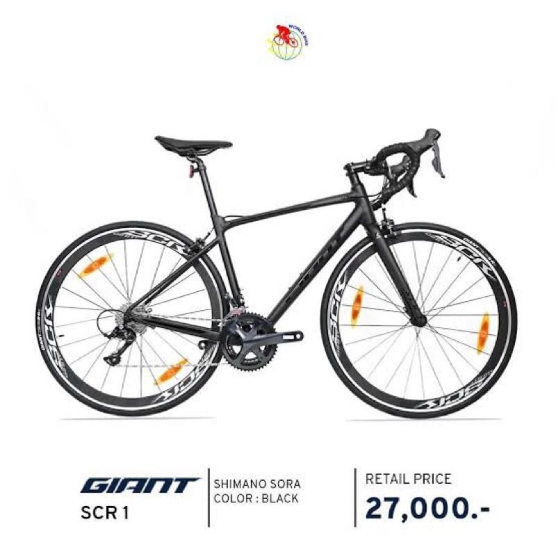 จักรยานเสือหมอบ giant scr 1 ปี 2021 ชุดเกียร์ sora 2x9 18 สปีด
