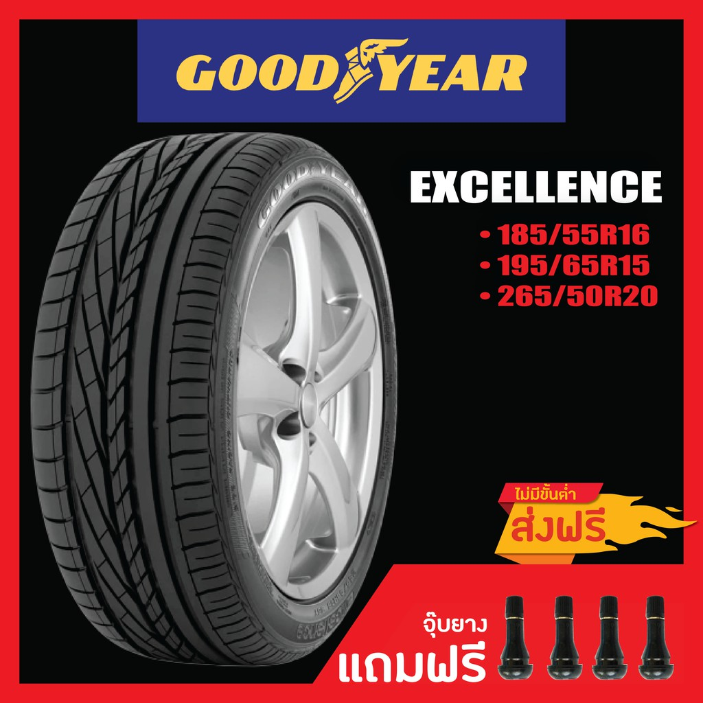 GOODYEAR EXCELLENCE •185/55R16 • 195/65R15 • 265/50R20 ยางใหม่