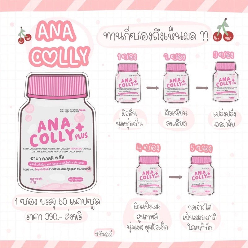 แท้?%? Anacolly Plus Collagen ? <3 แถม 1> ana colly อนาคอลลี่ คอลลาเจน อานาคอลลี่พลัส คอลลาเจนเพียว