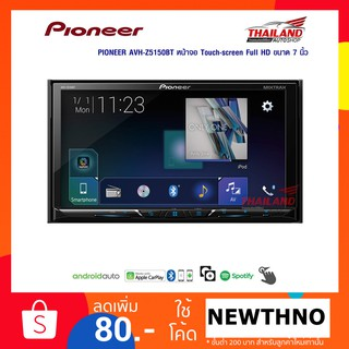 PIONEER AVH-Z5250BT รุ่นใหม่ปี2019 รองรับ Android Auto 2Din ขนาด6 8